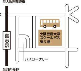 スクールバス(喜志駅)