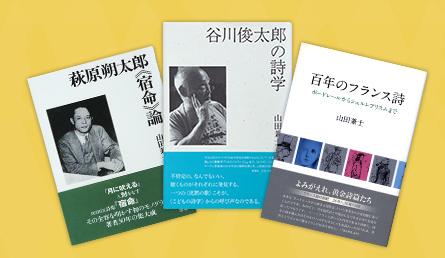 左「萩原朔太郎<宿命>論」、中央「 谷川俊太郎の詩学」、右「百年のフランス詩」※授業で使用