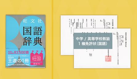 「旺文社 国語辞典」