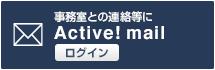 事務室との連絡等に Active!mail ログイン