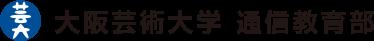 大阪芸術大学 通信教育学部