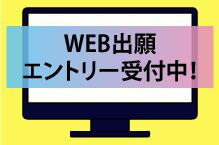 WEB出願スタート!!2-2